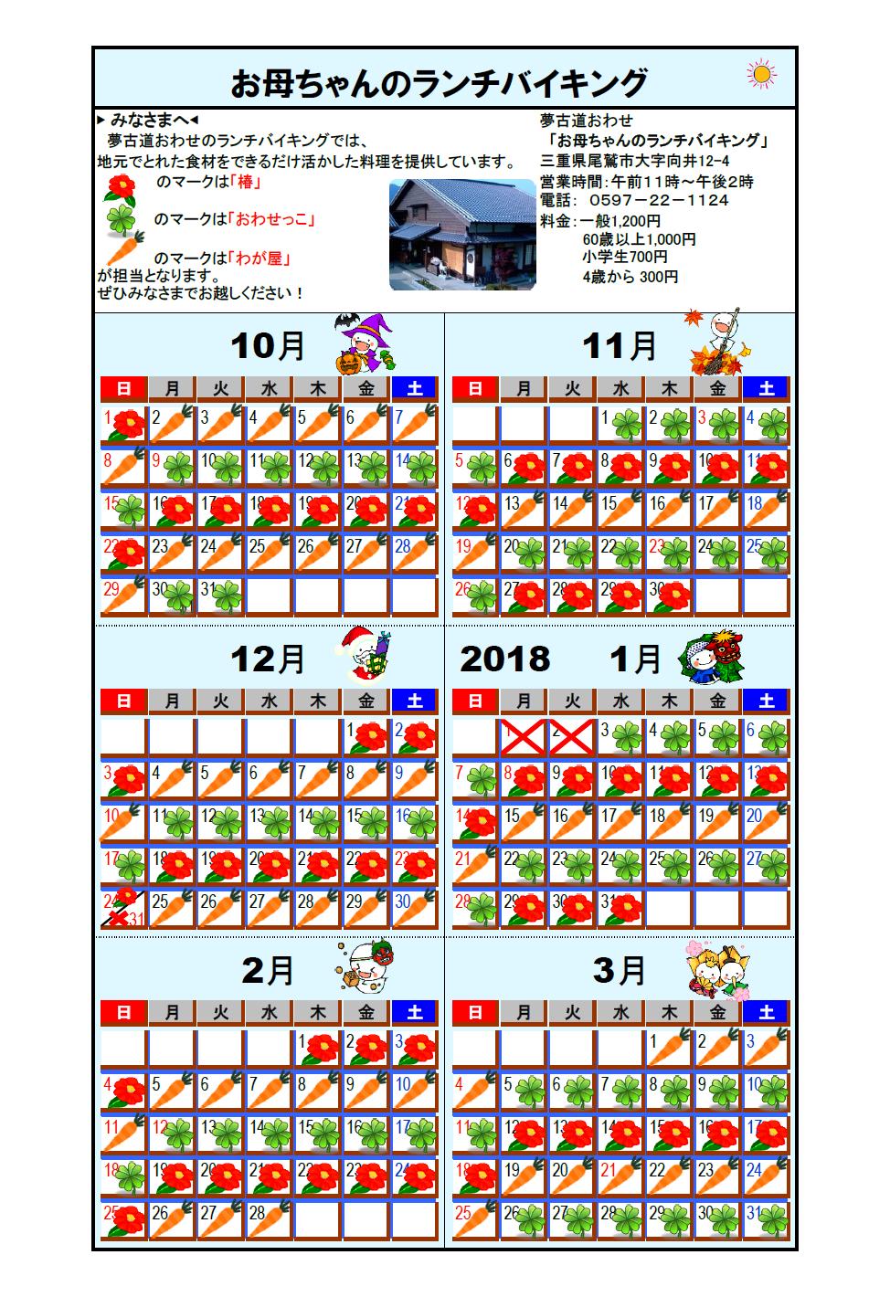 三地区半年カレンダー2017年 10月
