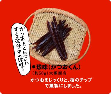 珍味(かつおくん)