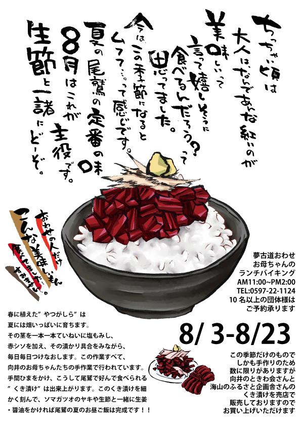 201508くきづけ