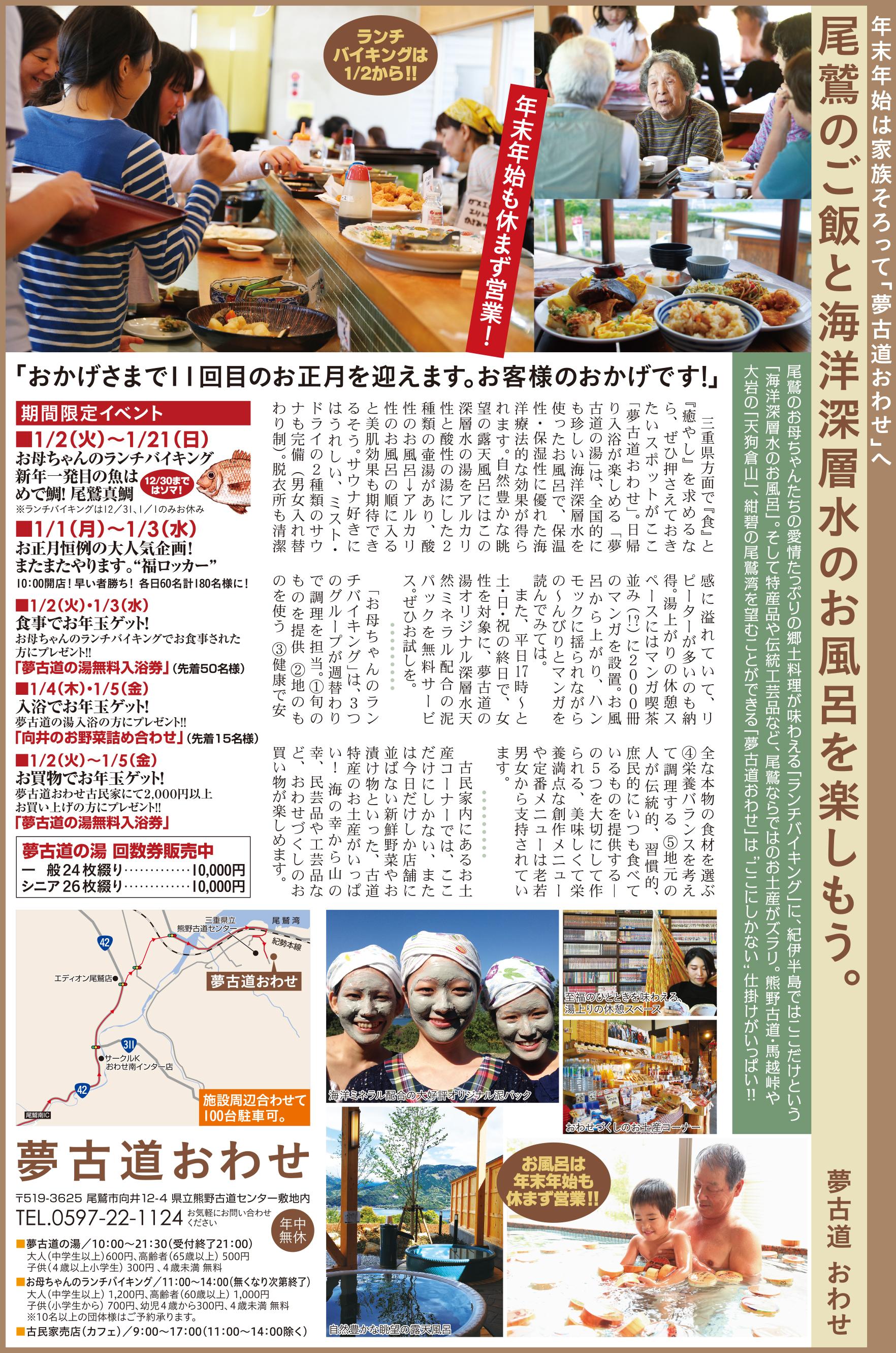 171227セ 夢古道おわせ様 熊野新聞 新8d224